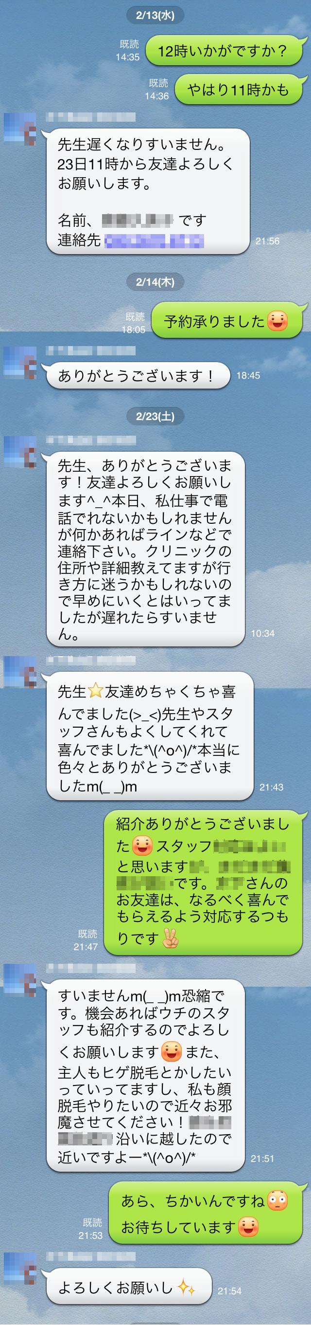 1. 脱毛(ボディ) 墨田区 20才女性 M.I様のご友人様
