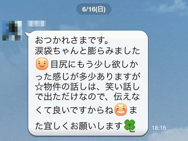 4. 涙袋 東京都 30才女性 A.S様