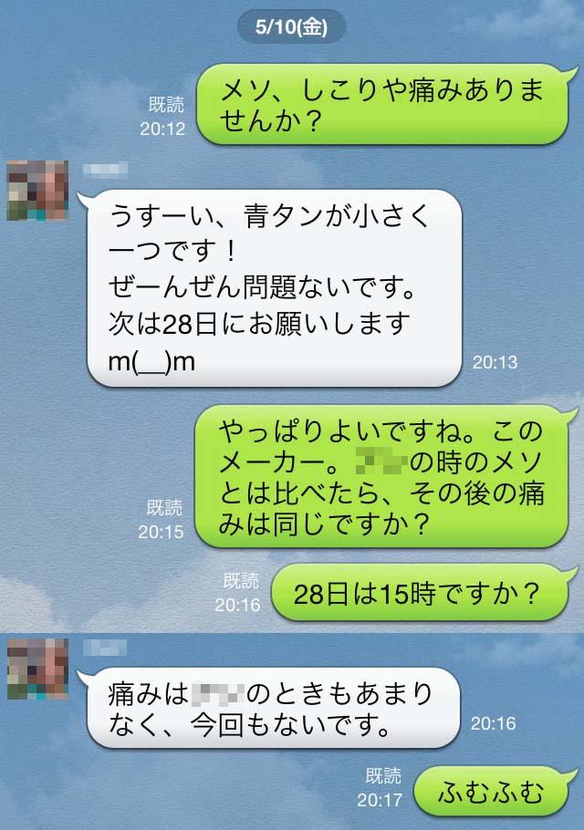 5. 部分やせ 東京都 30才女性 M.M様