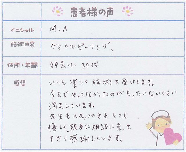 9. ニキビ 神奈川県 30才女性 M.A様