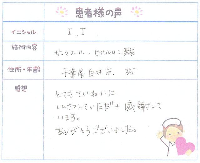13. シワ・たるみ 千葉県白井市 35才女性 I.I様