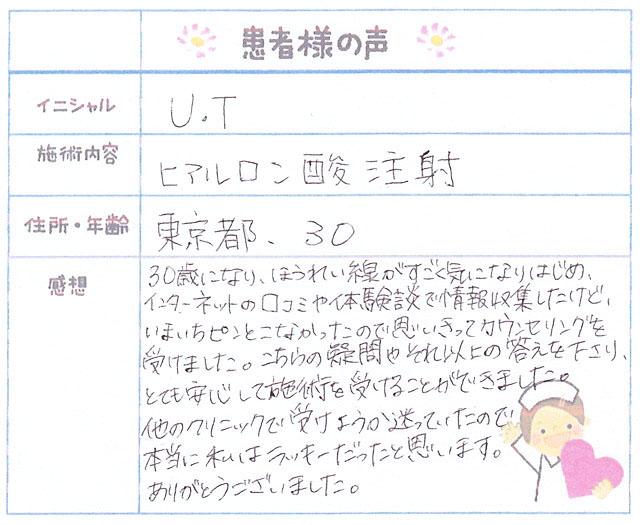15. シワ・たるみ 東京都 30才女性 U.T様
