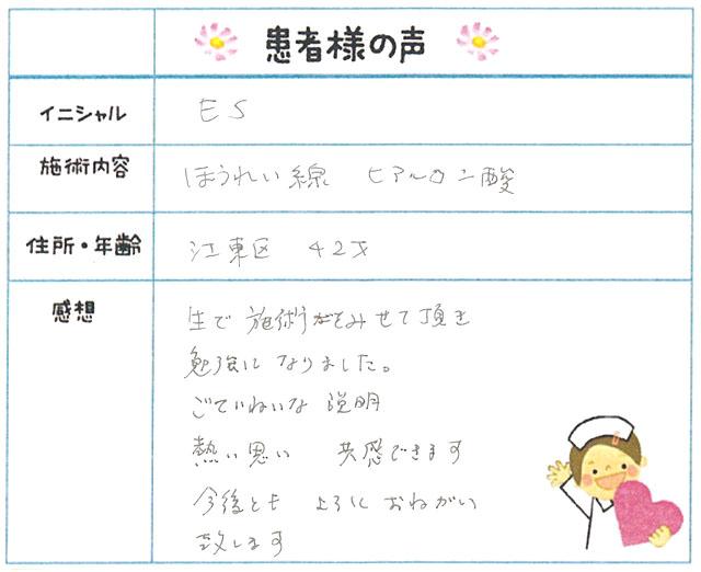 16. シワ・たるみ 江東区 42才女性 E.S様