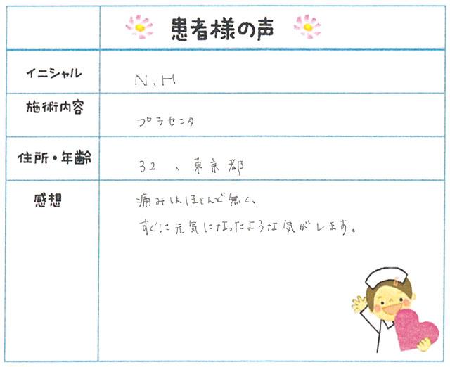 21. プラセンタ・体質改善・疲労 東京都 32才女性 N.H様