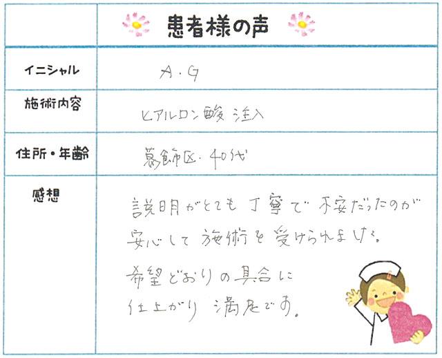 22. シワ・たるみ 東京都 葛飾区 40才女性 A.G様
