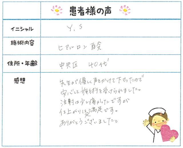 23. 目元・クマ 東京都 中央区 40才女性 Y.S様