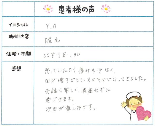24. 脱毛(ボディ) 東京都 江戸川区 30才女性 Y.O様