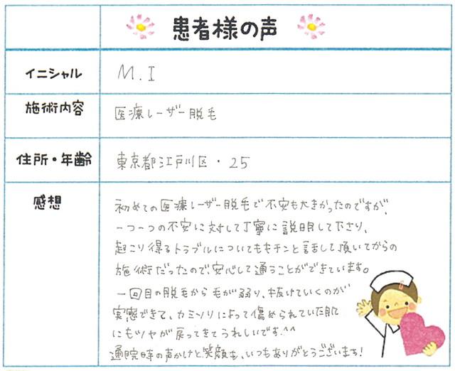 25. 脱毛(ボディ) 東京都 江戸川区 25才女性 M.I様