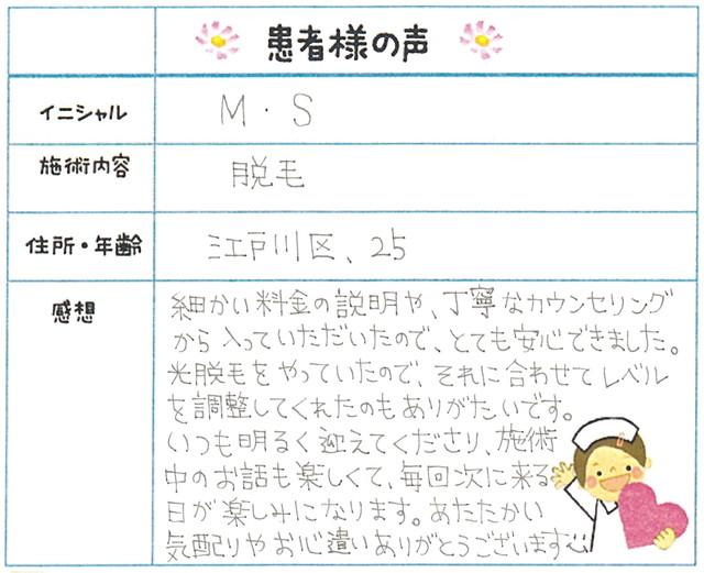 26. 脱毛(ボディ) 東京都 江戸川区 25才女性 M.S様