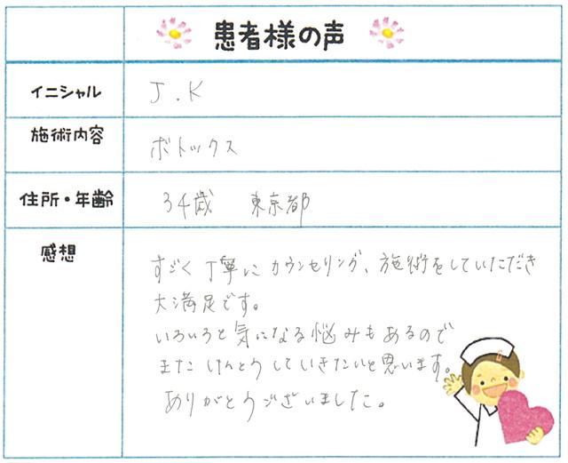 27. 足やせ 東京都 34才女性 J.K様
