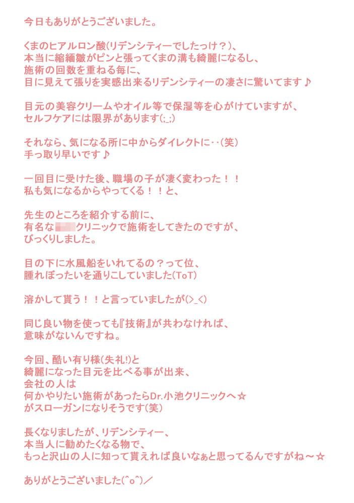 29. 目元・クマ 清瀬市 29才女性 A.S様