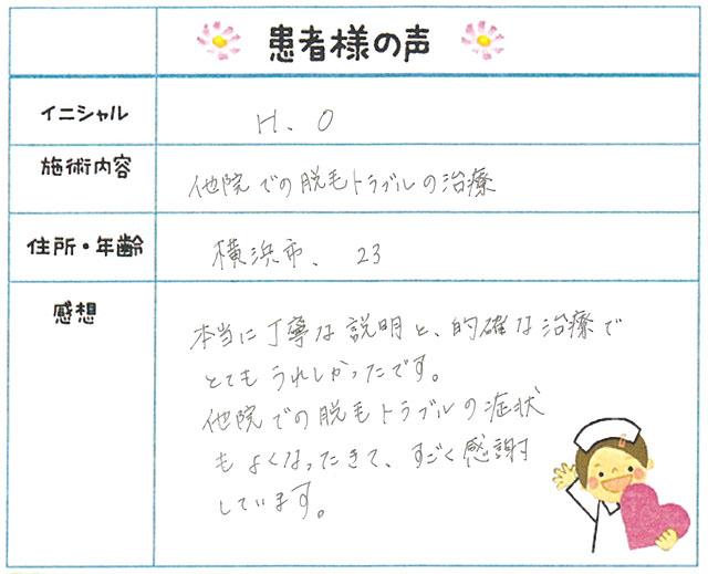30. 脱毛(ボディ) 神奈川県 横浜市 23才女性 H.O様