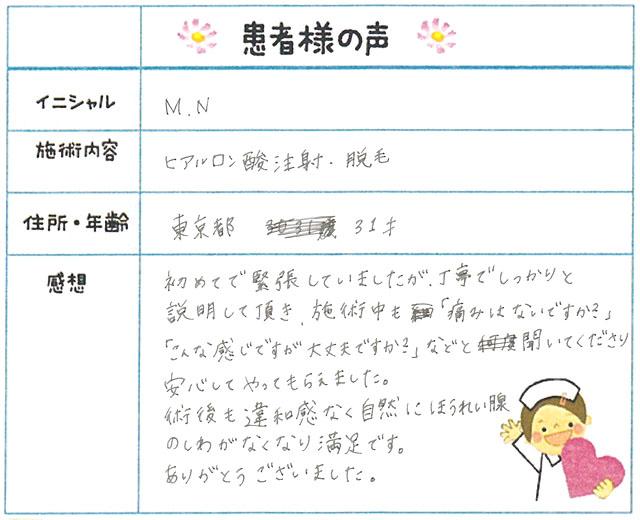 33. シワ・たるみ・脱毛(ボディ) 東京都 31才女性 M.N様