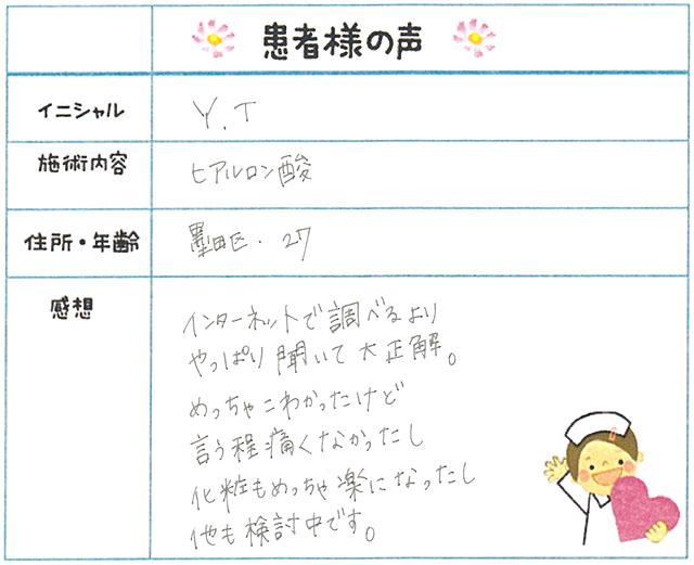 34. シワ・たるみ 東京都 墨田区 27才女性 Y.T様