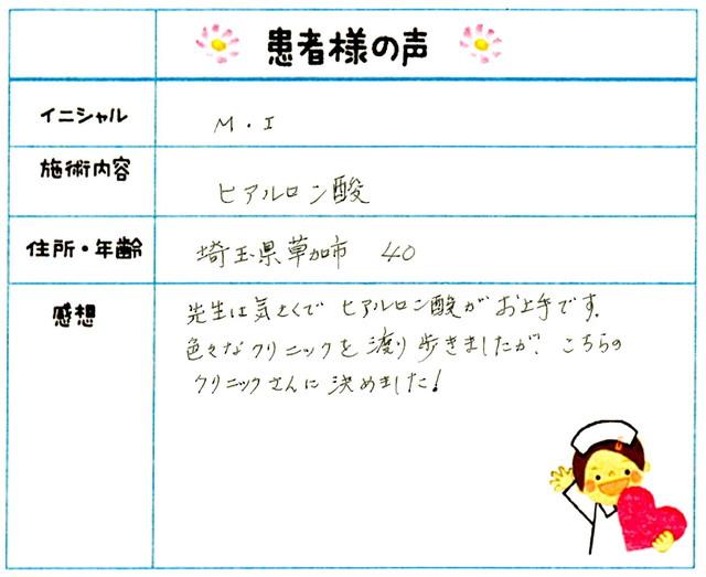 36. シワ・たるみ・目元・クマ・頬のコケ 埼玉県 草加市 40才女性 M.I様
