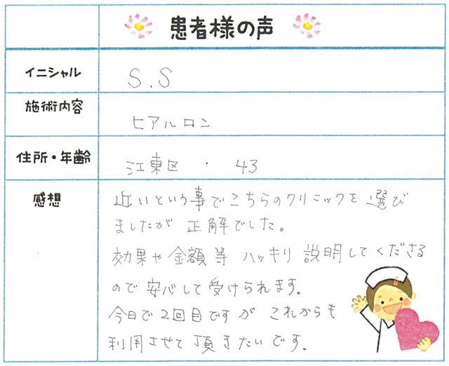 39. シワ・たるみ・目元・クマ 東京都 江東区 43才女性 S.S様