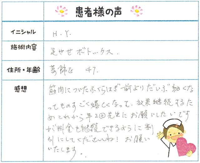 42. 足やせ 東京都 葛飾区 47才女性 H.Y様