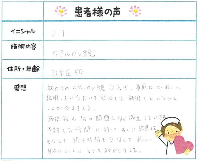 45. シワ・たるみ 東京都 江東区 50才女性 J.T様