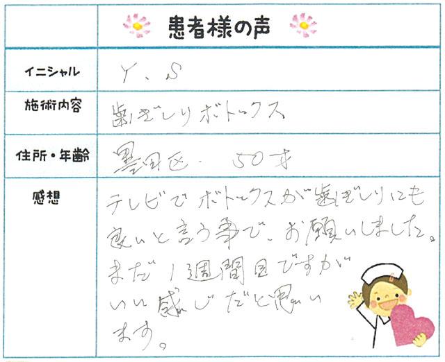 46. 小顔・歯ぎしり 東京都 墨田区 50才女性 Y.S様