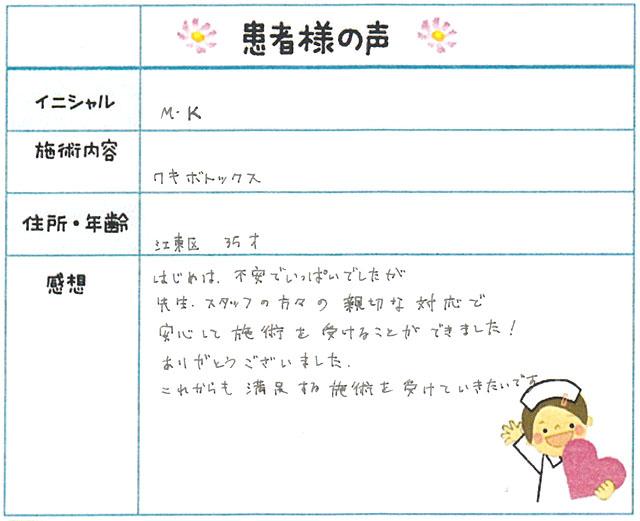 47. わき汗 東京都 江東区 35才女性 M.K様