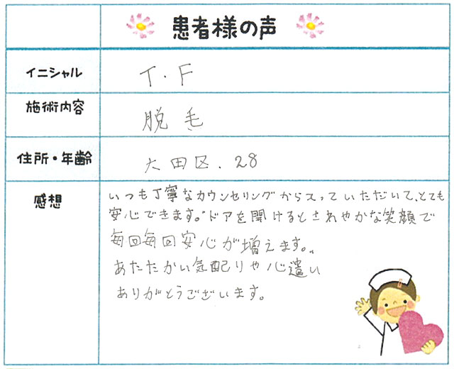 52. 脱毛(ボディ) 東京都 大田区 28才女性 T.F様