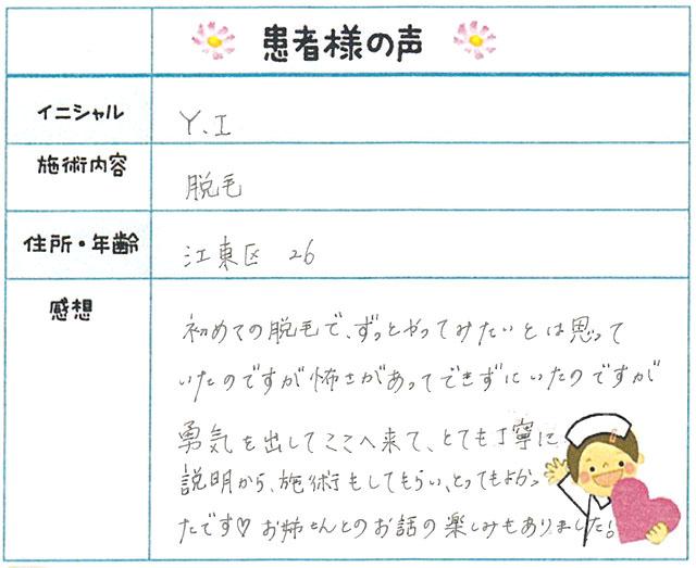 54. 脱毛(ボディ) 東京都 江東区 26才女性 Y.I様