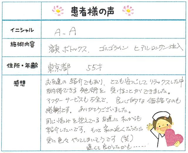 55. 額のシワ 東京都 55才女性 A.A様