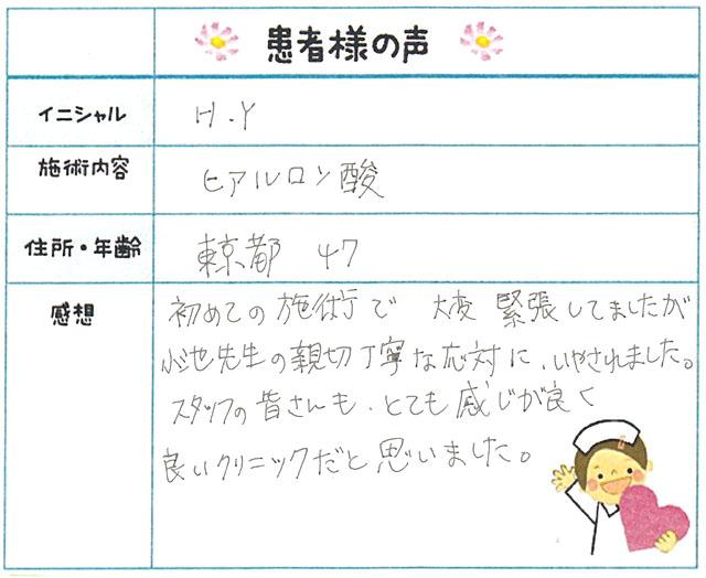 56. シワ・たるみ 東京都 47才女性 H.Y様