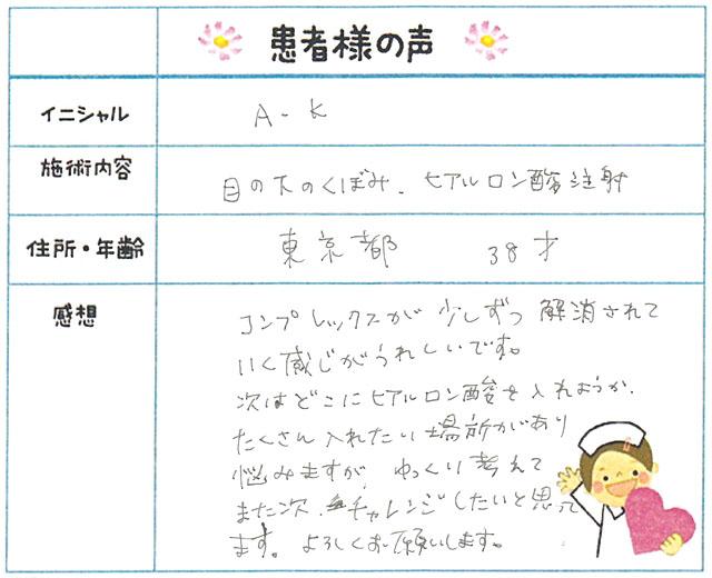 57. 目元・クマ 東京都 38才女性 A.K様