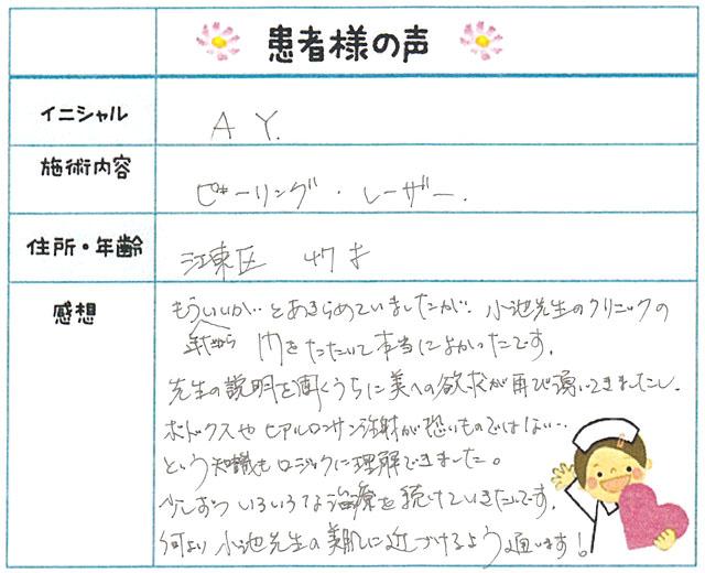 58. シワ・たるみ 東京都 江東区 47才女性 A.Y様