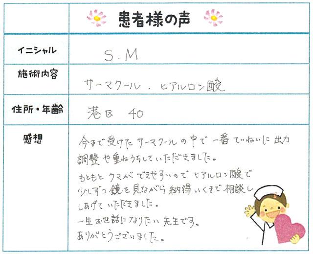 61. サーマクール・シワ・たるみ・目元・クマ 東京都 港区 40才女性 S.M様