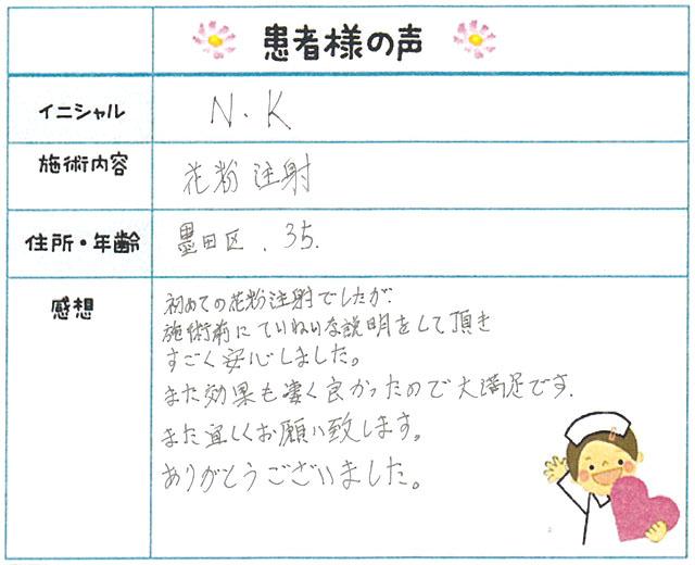 62. 花粉症 東京都 墨田区 35才女性 N.K様