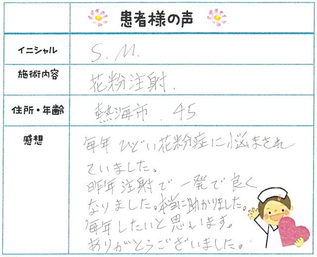 63. 花粉症 静岡県 熱海市 45才女性 S.M様