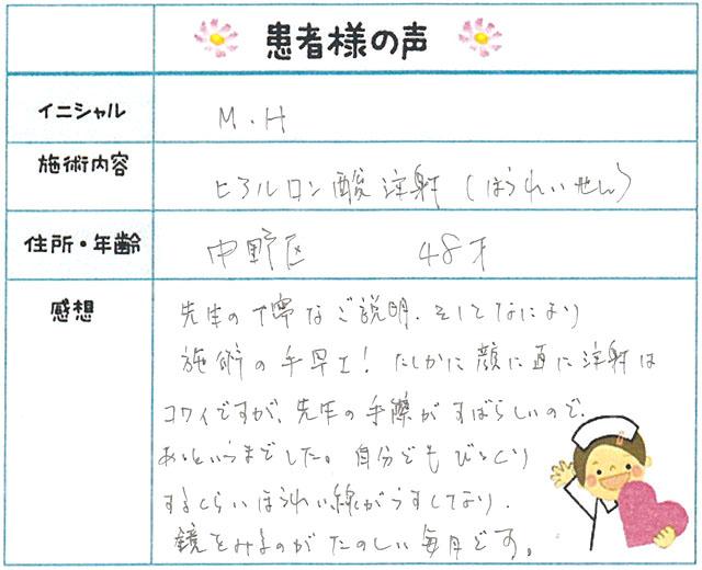 66. シワ・たるみ 東京都 中野区 48才女性 M.H様
