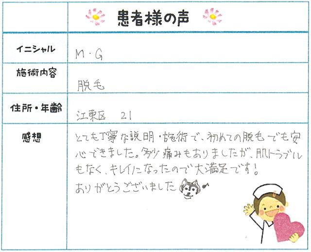 67. 脱毛(ボディ) 東京都 江東区 21才女性 M.G様