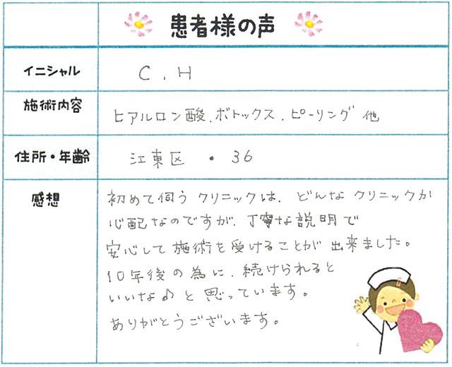 68. シワ・たるみ・肌質改善 東京都 江東区 36才女性 C.H様