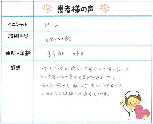 70. シワ・たるみ 東京都 34才女性 M.K様