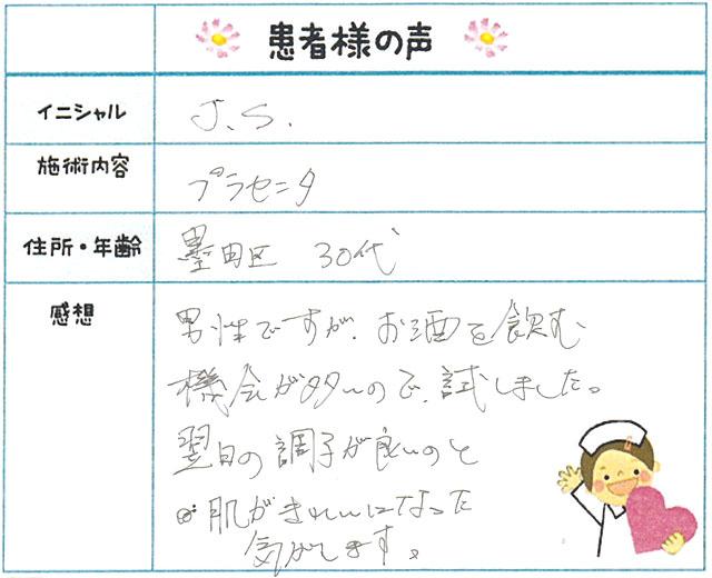71. プラセンタ・体質改善・疲労 東京都 墨田区 30才男性 J.S様