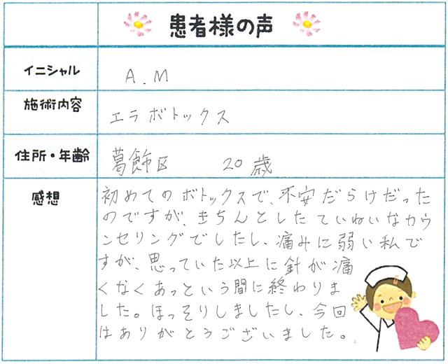 72. 小顔 東京都 葛飾区 20才女性 A.M様