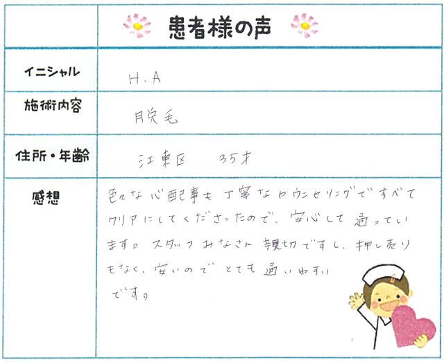 74. 脱毛(ボディ) 東京都 江東区 35才女性 H.A様