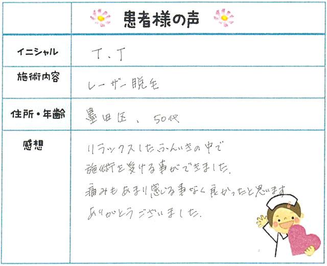 75. 脱毛(ボディ) 東京都 墨田区 50才女性 T.T様