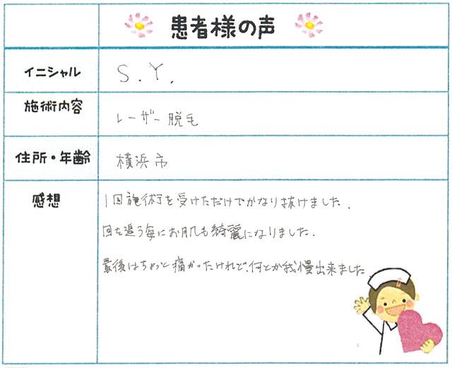 76. 脱毛(ボディ) 神奈川県 横浜市 38才女性 S.Y様