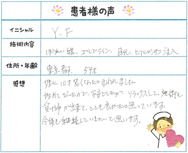 77. シワ・たるみ・目元・クマ 東京都 59才女性 Y.F様