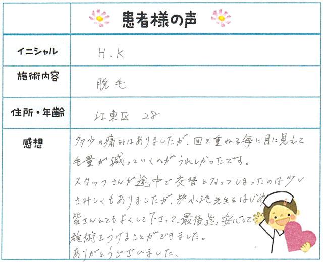 78. 脱毛(ボディ) 東京都 江東区 28才女性 H.K様
