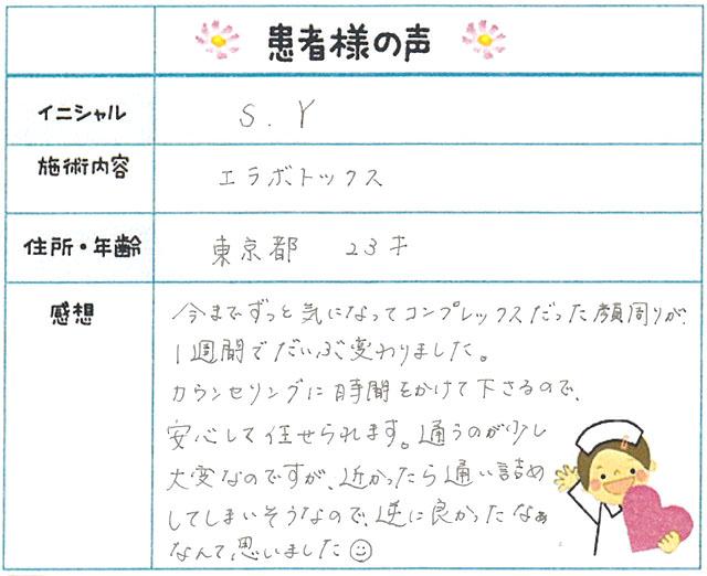 79. 小顔 東京都 23才女性 S.Y様