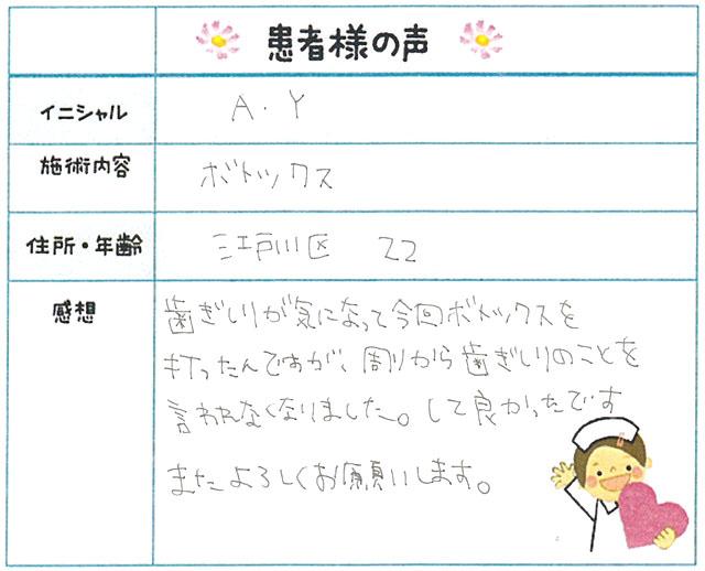 80. 小顔・歯ぎしり 東京都 江戸川区 22才女性 A.Y様
