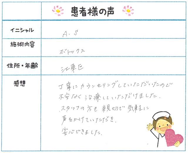 86. シワ・たるみ 東京都 江東区 女性 A.S様