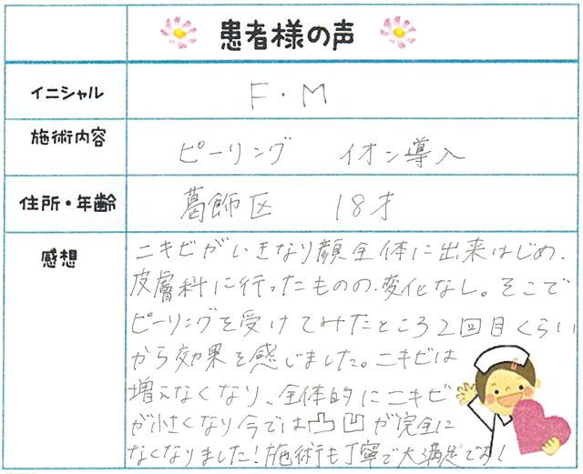 87. ニキビ 東京都 葛飾区 18才女性 F.M様
