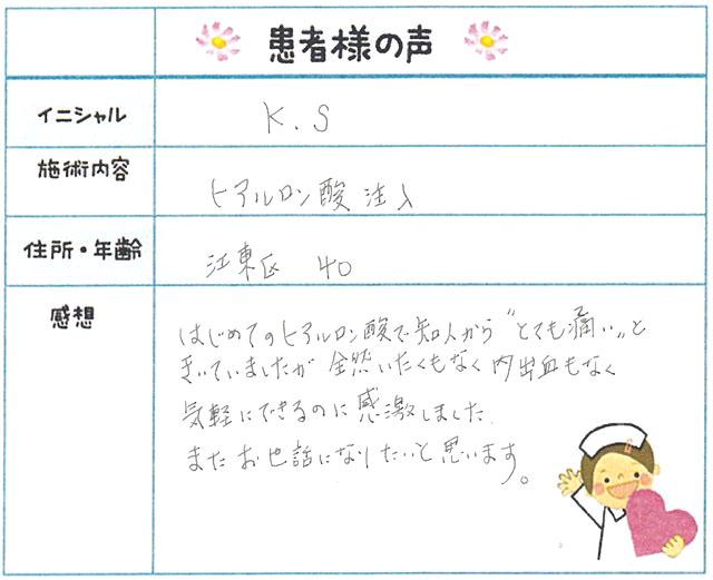 89. シワ・たるみ 東京都 江東区 40才女性 K.S様