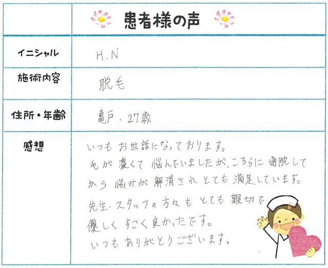 90. 脱毛(ボディ) 東京都 江東区 27才女性 H.N様